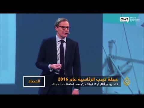 أيام عصيبة يمر بها موقع فيسبوك  - 02:21-2018 / 3 / 21