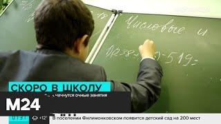 Фото 1 сентября в школах начнутся очные занятия - Москва 24