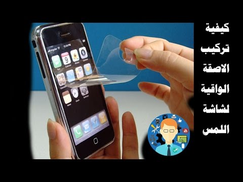 How To Install A Protection Screen For All Iphone Phones Youtube