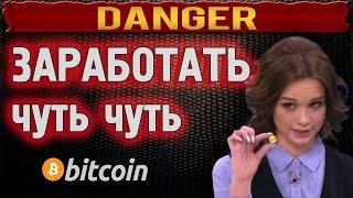 Traffic2Bitcoin как заработать биткоин без вложений и на полном автомате 2017