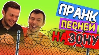 ПРАНК ПЕСНЕЙ на ЗОНУ!!!