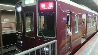 阪急電車 神戸線 神戸高速線 1000系 1110F 発車 高速神戸駅