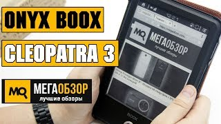 oNYX BOOX Cleopatra 3 обзор ридера