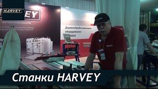 Станки Harvey