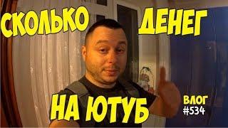 Сколько зарабатывают денег на Ютубе? Сколько делает блогер в месяц? #534 Алекс Простой