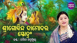 Sri Govinda Damodara Stotram ଶ୍ରୀଗୋବିନ୍ଦ ଦାମୋଦର ସ୍ତୋତ୍ରଂ  | Namita Agrawal | Odia Bhaktidhara