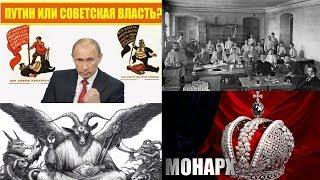 СССР 2, народовластие и куда нас ведут...