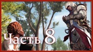 Assassin's Creed 3: Прохождение - фильм (Часть 8 - Скачка Пола Ревира и Битва при Конкорде)