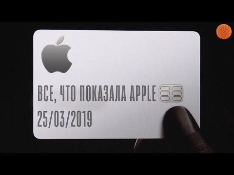 Ни слова об IPhone: что же показала Apple?   COMFY