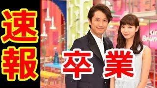 【速報】『王様のブランチ』谷原章介&新川優愛、卒業 宜しければ、チャ...