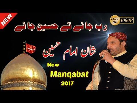 New Manqabat Imam Hussain   Rab Jane Te Hussain Jane   Shahbaz Qamar Fareedi 2017