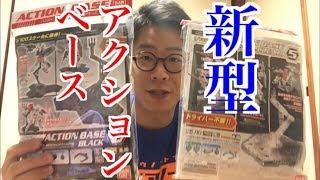 【レビュー】新型アクションベース開封&組み立て!
