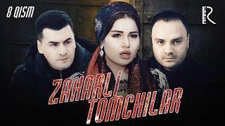 Zaharli tomchilar (o'zbek serial) | Захарли томчилар (узбек сериал) 8-qism