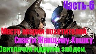 Batman Arkham Knight/ Часть 6/Женщина  кошка  /Идеальное преступления Место аварии похитителей
