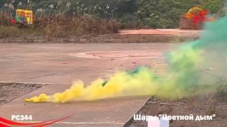 PC 344 Цветной дым