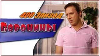 Воронины 400 Эпизод | #Воронины