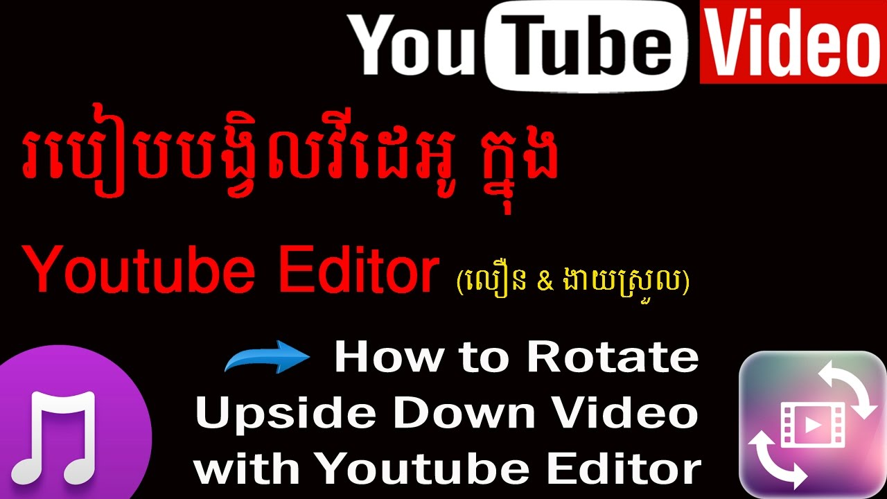 youtube editorrotate youtube editorrotate upside down video with youbute editor ccuart Image collections