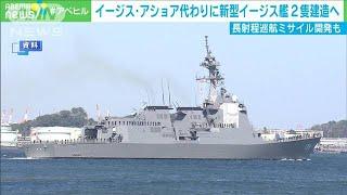 新型イージス艦2隻建造へ 巡航ミサイル開発も(2020年12月18日) - YouTube