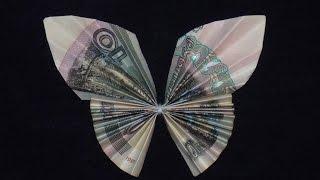 как сделать бабочку из денег своими руками