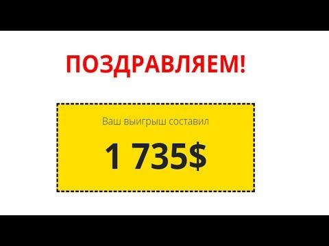 Заработок в интернете 900 рублей в день. Сайт который платит 2018.