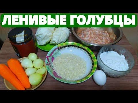 Голубцы ленивые с капустой и фаршем рецепт приготовления