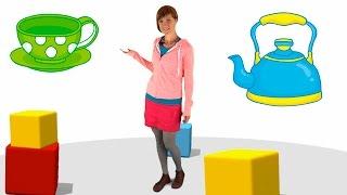 Обучающие мультфильмы для малышей - Посуда -  Весёлая Школа
