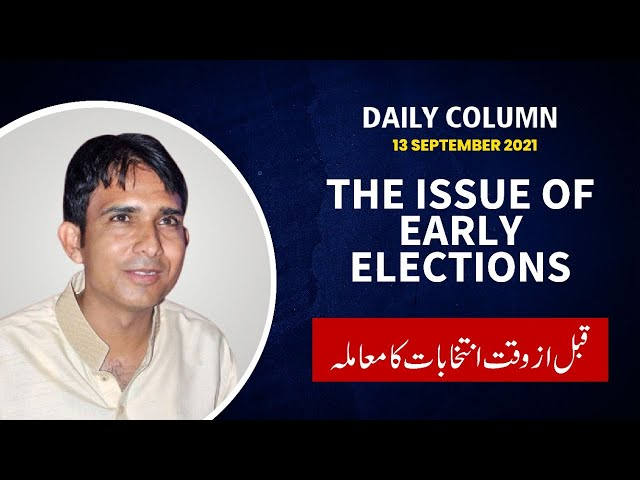The issue of early elections  | Daily Column | Ahmed Ijaz | 9 News HD