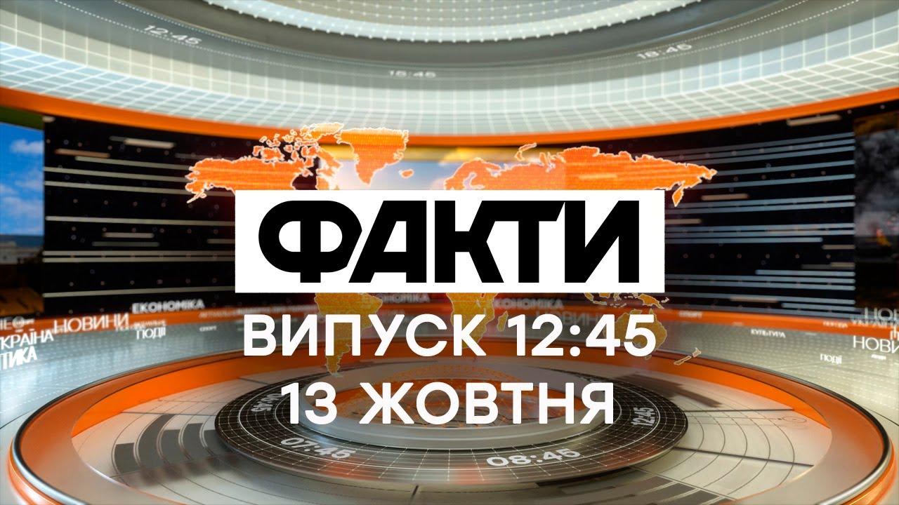 Обложка видеозаписи Факти ICTV – Випуск 12:45 (13.10.2021)