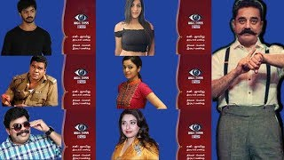 Bigg Boss 2 Tamil   Full Contestant List Announced   Kamal Haasan