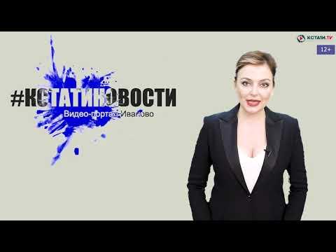 КСТАТИ.ТВ НОВОСТИ Иваново Ивановской области 4 06 20