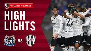 【DAZNハイライト】G大阪vs神戸|2019明治安田生命J1リーグ 第5節