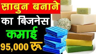 रोज लाखों कमाओ धडाधड़ | Washing Soap Making Business | Soap Manufacturing Business | Business ideas