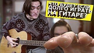 Что будет если долго играть на гитаре? | ЭКСПЕРИМЕНТ
