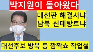 [고영신TV]뼛속까지 정치 DNA 박지원, 대선판 흔들…