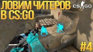 ЛОВИМ ЧИТЕРОВ В CS:GO #4 - 2 ПАЦИЕНТА