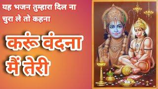 Karu Vandana Mai teri Jag ke Rachane waale | Bhajan Songs Hindi Video | Bhajan | Bhakti Geet Bhajan