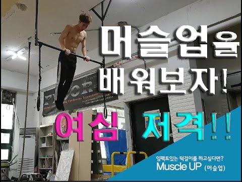 머슬업  하는법!! 머슬업 강좌( muscle up tutorial.