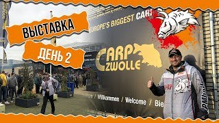 Рыболовная выставка Carp Zwolle 2020 день 2
