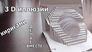 3D ИЛЛЮЗИИ ИЗ БУМАГИ. Киригами/ Делаем вместе.