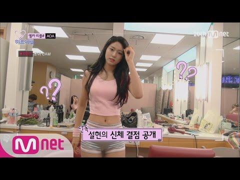 17.9inch Waist! Mina's Tip For Slender Waist & SeolHyun's Body Secrets! [Heart_a_tag] ep.11 하트어택 11화