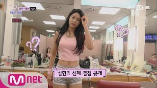 17.9inch Waist! Mina's Tip For Slender Waist & SeolHyun's Body Secrets! [Heart_a_tag] ep.11 하트어택 11화 thumbnail