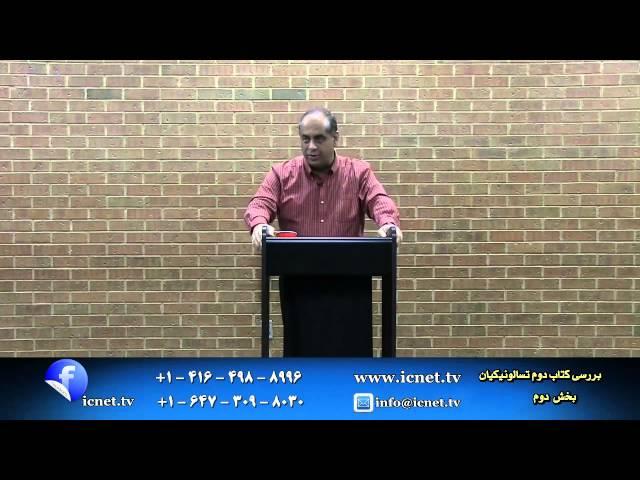 رساله دوم پولس به تسالونیکیان - بخش دوم