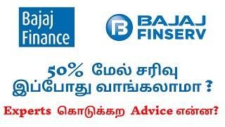 50%  மேல் சரிவு இப்போது வாங்கலாமா ? Bajaj Finance | Bajaj FinServ | |ALICE BLUE|TTZ