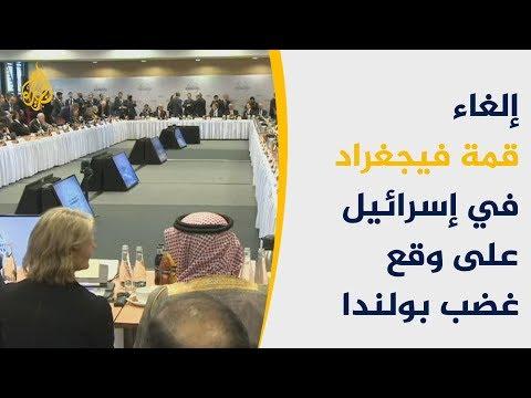 إسرائيل وبولندا.. خلاف متأزم عنوانه معاداة السامية  - نشر قبل 11 ساعة