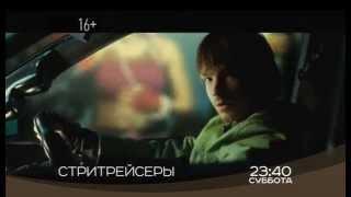 """""""Стритрейсеры"""" кино на РЕН ТВ"""