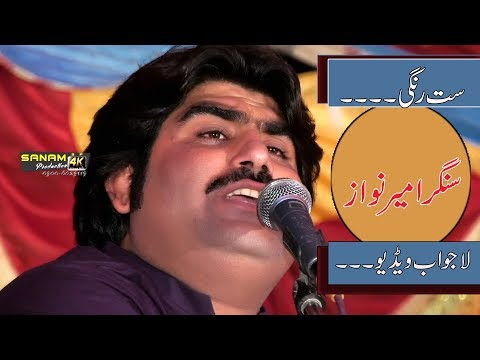 satrangi chunri wali .singer Ameer  nawaz khan new latast song2017
