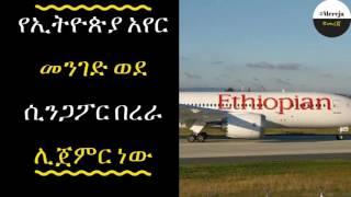 ETHIOPIA -Ethiopian Airlines to launch flights to Singapore