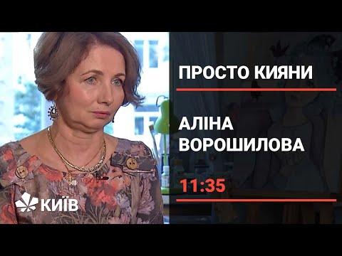 Аліна Ворошилова - дизайнер, художник, художник-лялькар