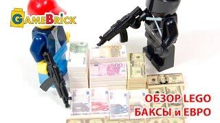 ЛЕГО ДЕНЬГИ, ДОЛЛАРЫ И ЕВРО LEGO MONEY обзор [музей GameBrick]