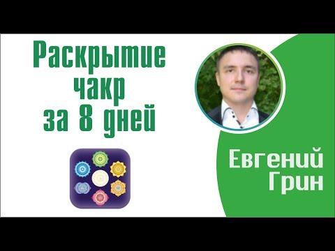 Евгений Грин - Чакры человека - Раскрытие чакр за 8 дней